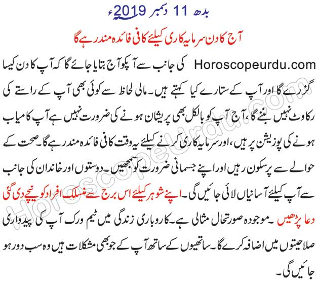 Aquarius In Urdu Dallo Daily Horoscope