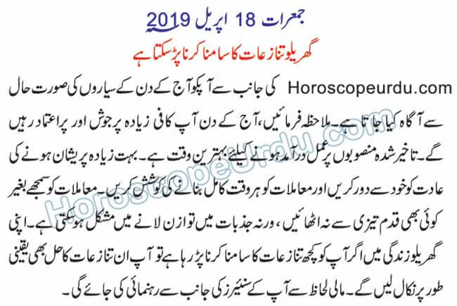 Virgo In Urdu Sunblah Daily Horoscope