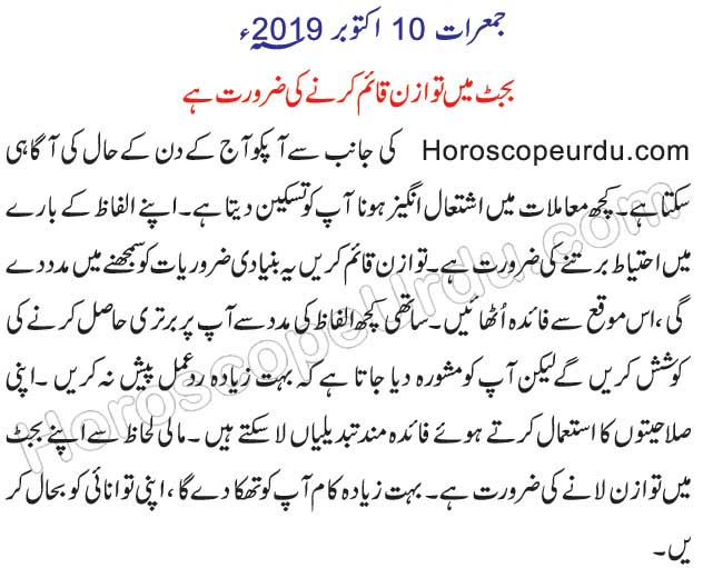 daily horoscope cancer love today in urdu